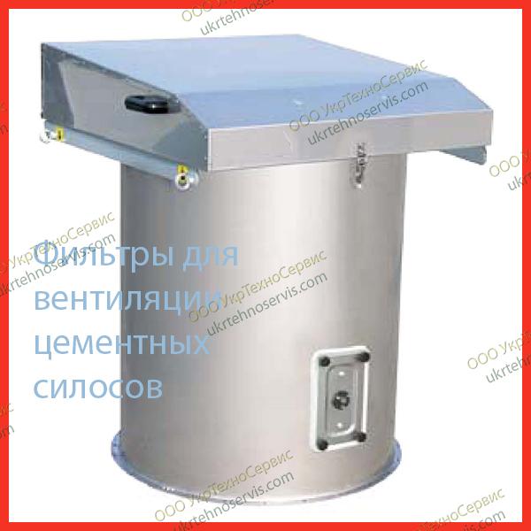 Фильтры цемента для силоса