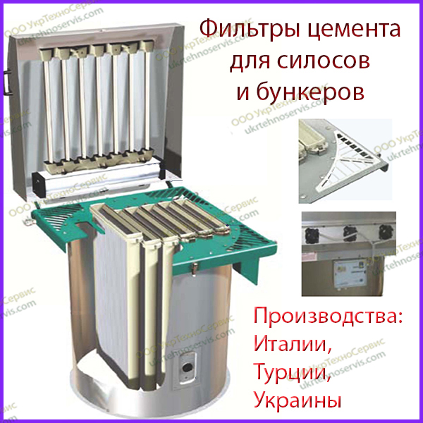 Фильтры цемента рукавные